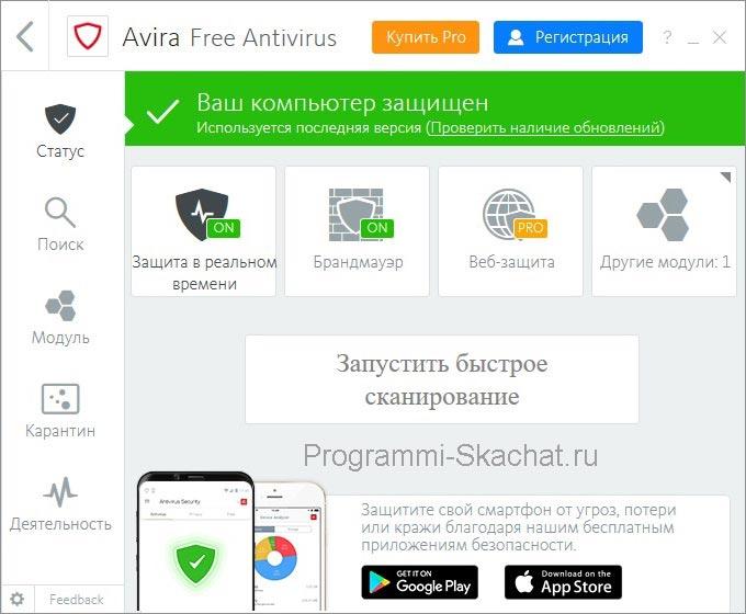 Avira Free Antivirus фото антивируса