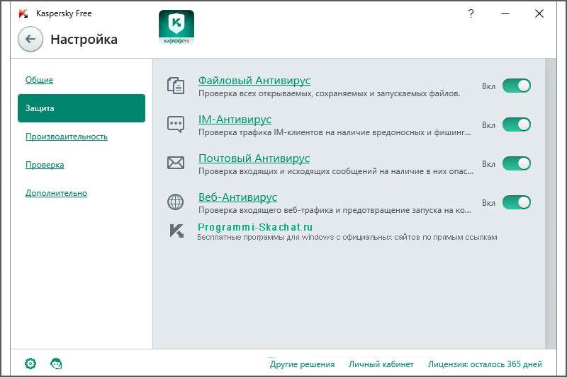 kaspersky free programmi-skachat.ru