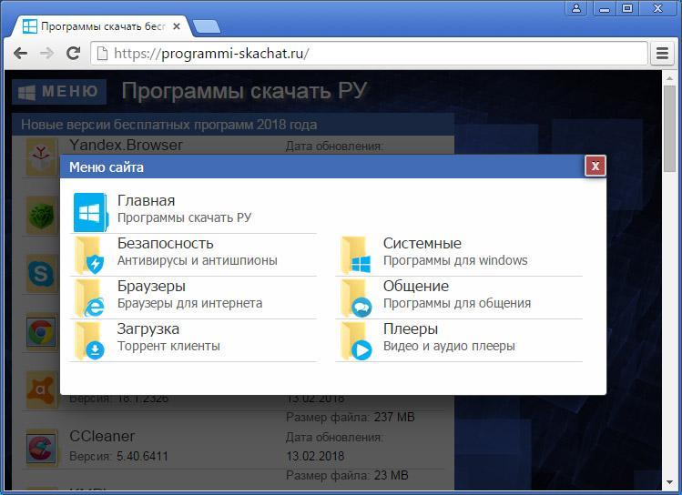 google-chrome programmi-skachat.ru