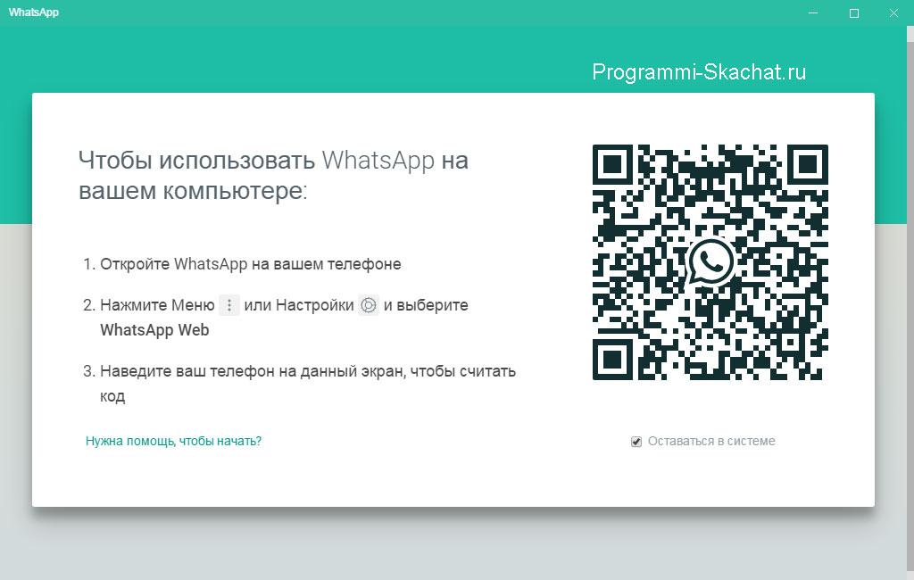 whatsapp programmi-skachat.ru