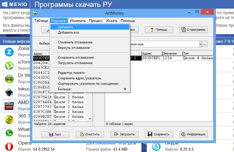 artmoney скриншот