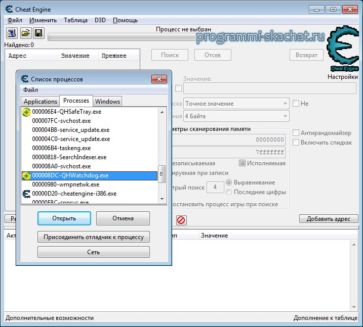 cheat engine skrinshot