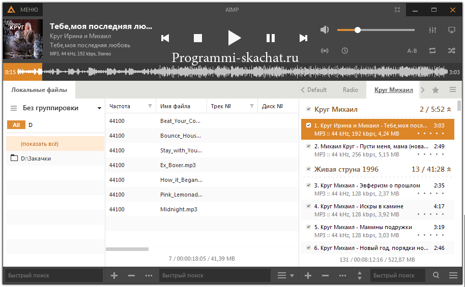 aimp programmi-skachat.ru