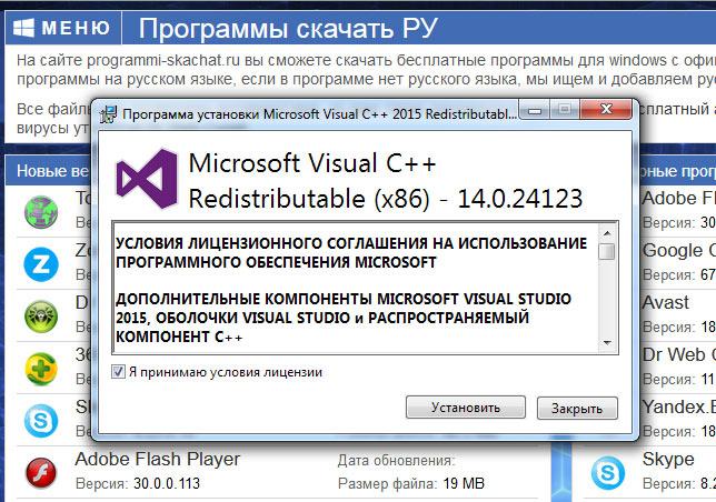 Microsoft Visual C++ programmi-skachat.ru